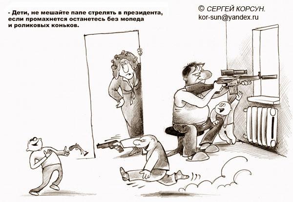 Карикатура: РАБОТА НА ДОМ, Сергей Корсун