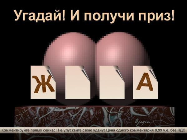 Карикатура: Угадай!, Александр Ожогин