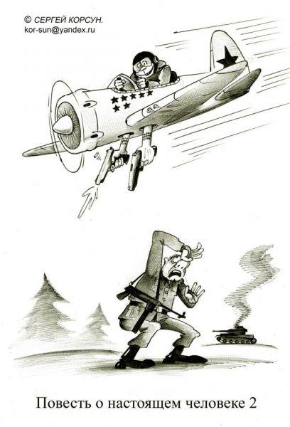 Карикатура: Маресьев, Сергей Корсун