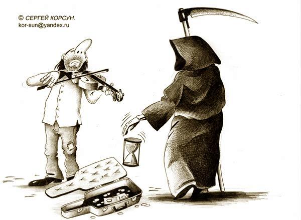 Карикатура: музыкант, Сергей Корсун