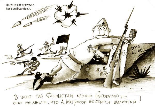 Карикатура: Матросов, Сергей Корсун