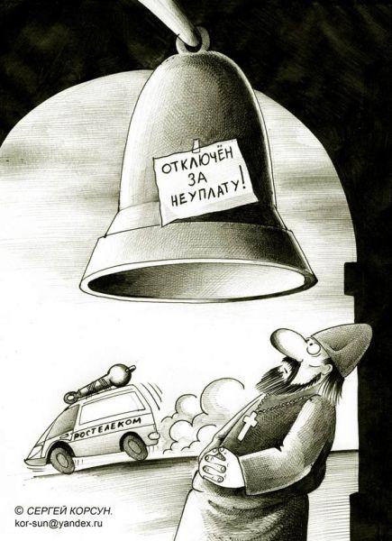 Карикатура: Отключение, Сергей Корсун