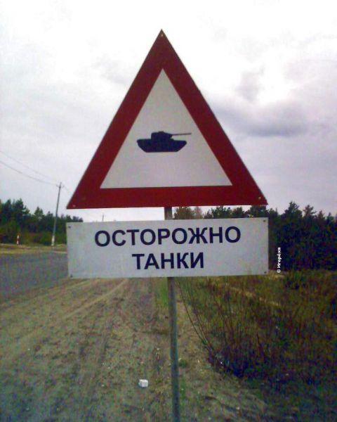 Карикатура: Вот такие знаки бывают в РФ..., Игореха