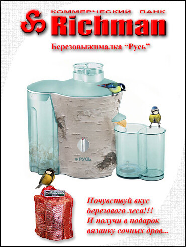 Карикатура: про березовый сок, Вадик