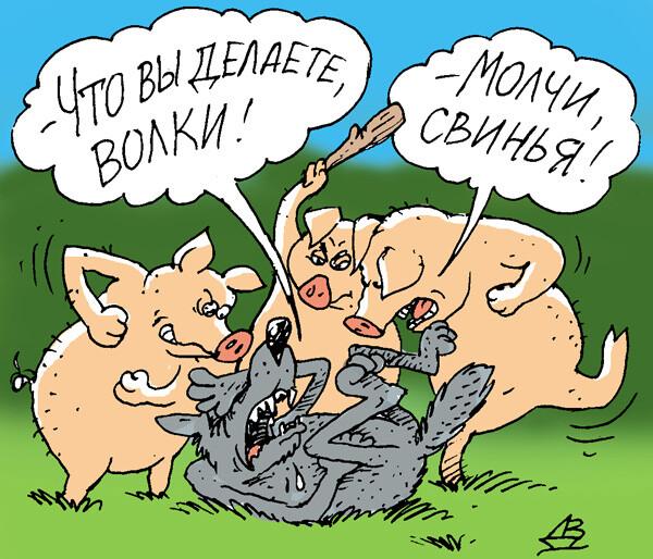 Карикатура: Три поросенка, Валентин Дубинин