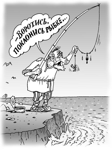 Карикатура: О рыбаке..., Валентин Дубинин
