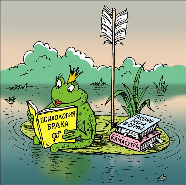 Карикатура: Царевна-лягушка, Валентин Дубинин