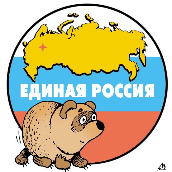 Карикатура: Единая Россия, Валентин Дубинин