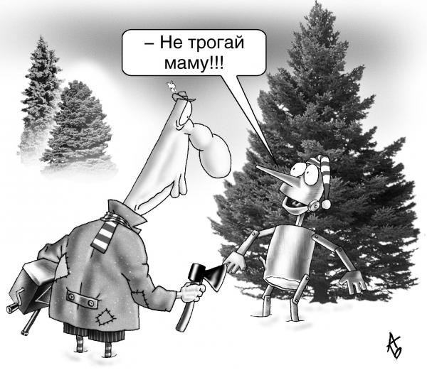 Карикатура: НЕ ТРОГАЙ МАМУ!!, Андрей Бузов