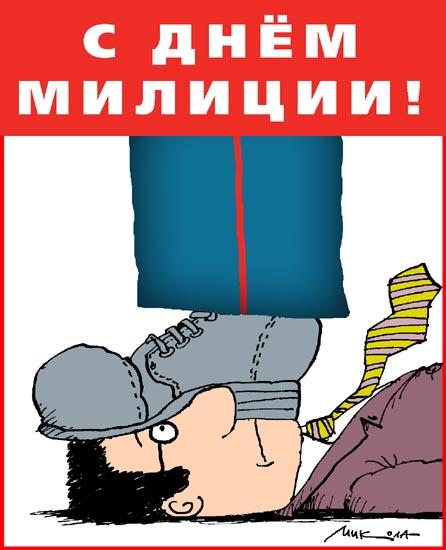 Карикатура: Тоже люди..., Микола