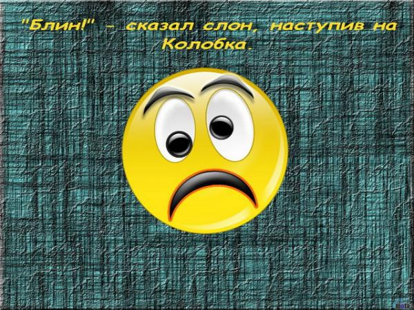 Карикатура: колобок, Илья