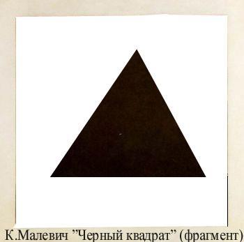 Карикатура: Черный квадрат. Фрагмент, sevich