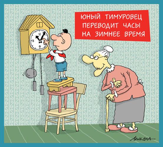 Карикатура: Красота, доброта и тимуровцы спасут мир!, Микола