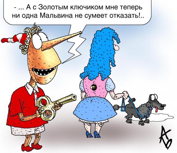 Карикатура: Ключик, Андрей Бузов