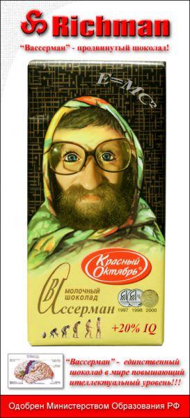 Карикатура: Шоколад, Вадик