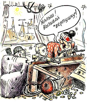 Карикатура: Вызывай вертушку!, Глеб Андросов