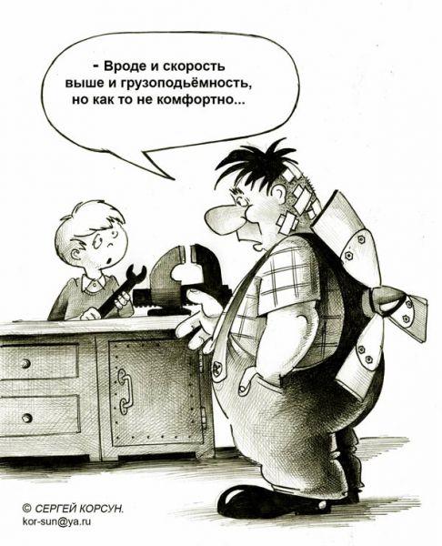 Карикатура: МОДЕРНИЗАЦИЯ, Сергей Корсун