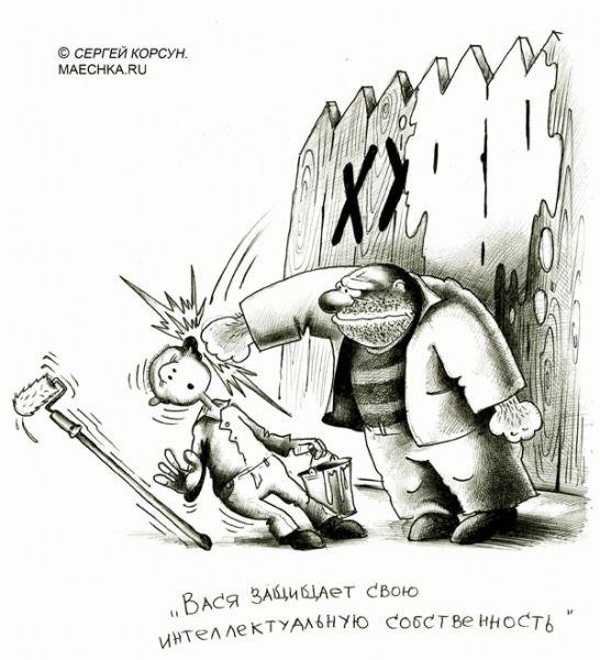 Карикатура: ЗАЩИТА АВТОРСКИХ ПРАВ, Сергей Корсун