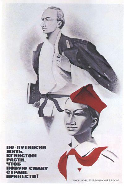 Карикатура: ЖИВИ ПО-ПУТИНСКИ!, Kalininskiy (Валентин Калининский)