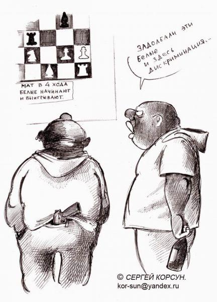 Карикатура: Расовая дискриминация, Сергей Корсун