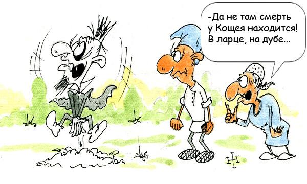 Карикатура: Иван-дурак, Халвачи Игорь