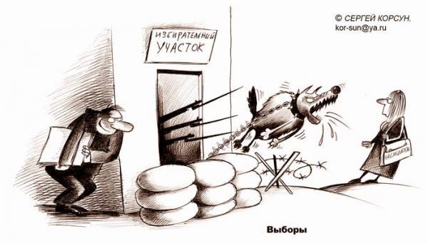 Карикатура: ВЫБОРЫ, ВЫБОРЫ!, Сергей Корсун