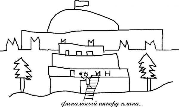 Карикатура: Финальный аккорд плана, саша