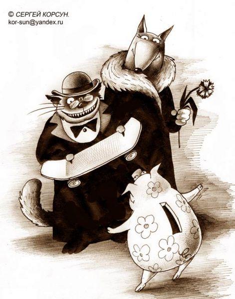 Карикатура: подарок, Сергей Корсун