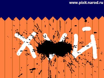 Карикатура: Заборная цензура