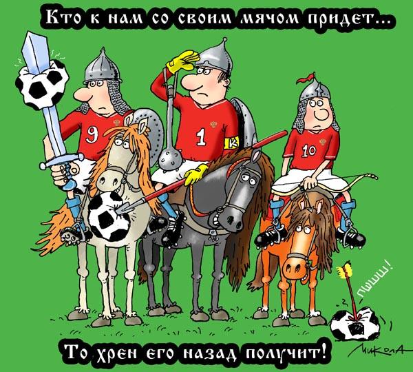 Карикатура: КТО К НАМ СО СВОИМ МЯЧОМ ПРИДЕТ..., Микола