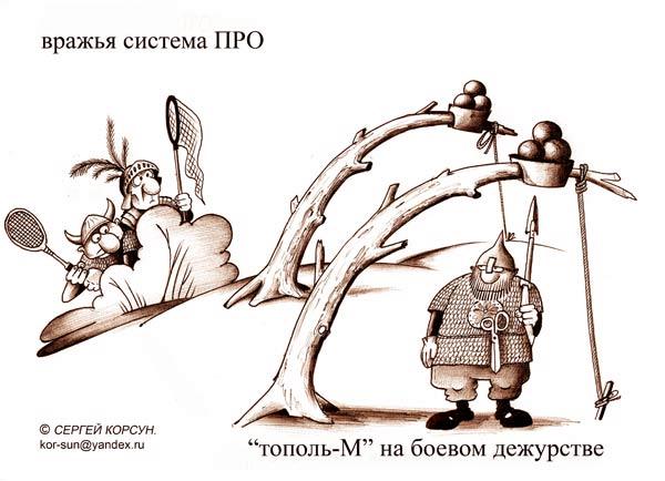 Карикатура: Тополь М, Сергей Корсун