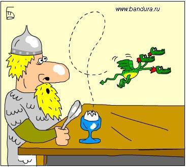 Карикатура: Дракон, Дмитрий Бандура