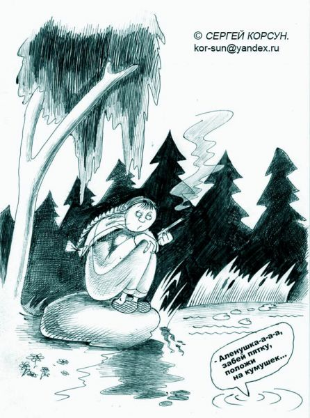 Карикатура: Пяточка Алюнушки, Сергей Корсун