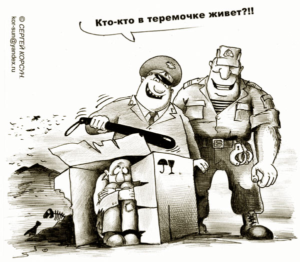 Карикатура: кто? кто? в теремочке живет, Сергей Корсун