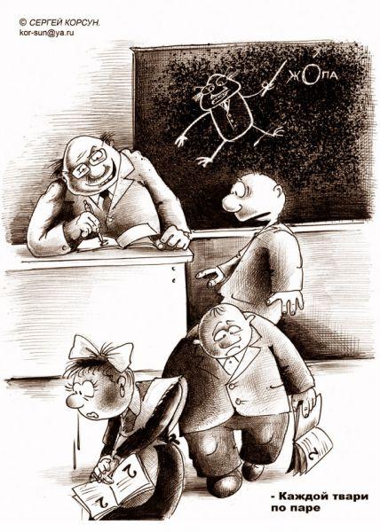 Карикатура: Каждой тваре по паре, Сергей Корсун