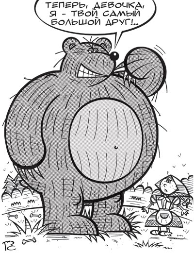 Карикатура: Самый самый самый..., Сергей Репьев