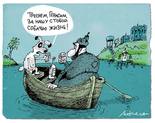 Карикатура: Кто я такой?, Микола