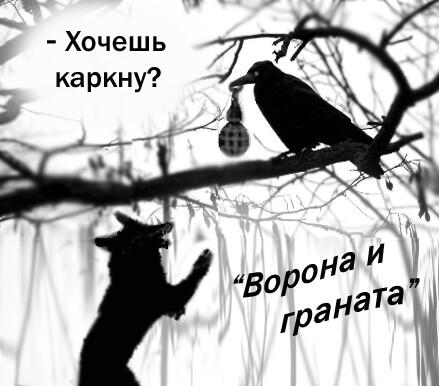 Карикатура: Ворона и граната, Ceyler