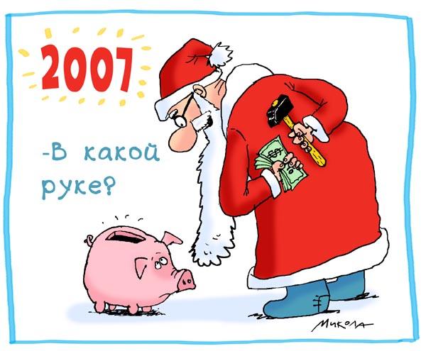 Карикатура: Конец года свиньи, Микола