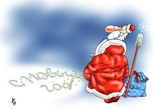 Карикатура: С НОВЫМ ГОДОМ!!, Андрей Бузов