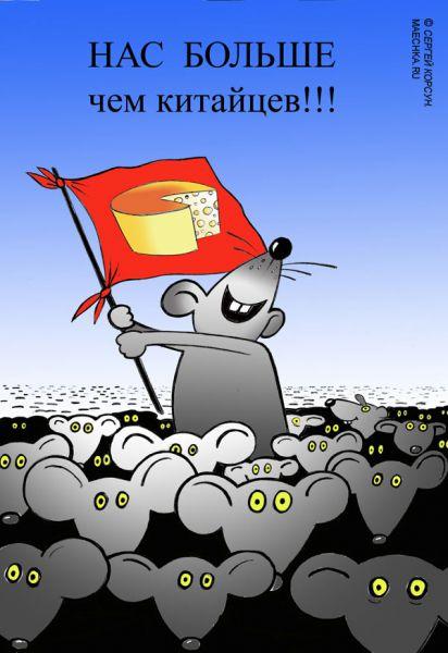 Карикатура: НАС БОЛЬШЕ ЧЕМ КИТАЙЦЕВ!!, Сергей Корсун