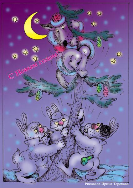 Карикатура: С новым годом!, Ирина