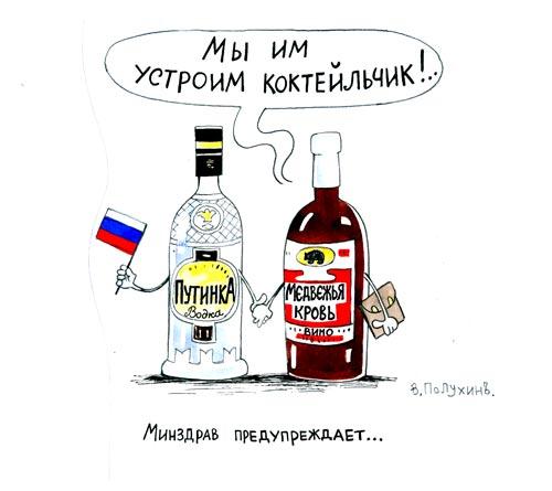 Карикатура: НОВОГОДНИЙ коктейль 2008, Вячеслав Полухин