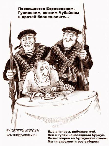 Карикатура: Рябчики жуй..., Сергей Корсун