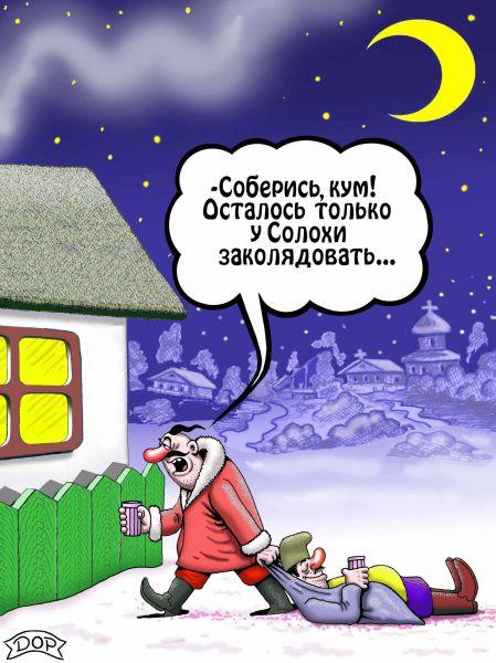 Карикатура: КОЛЯДУНЫ, ДОР