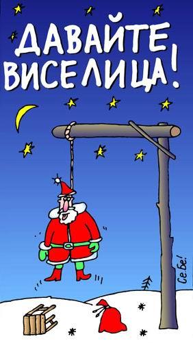 Карикатура: Давайте виселица!, Белозеров