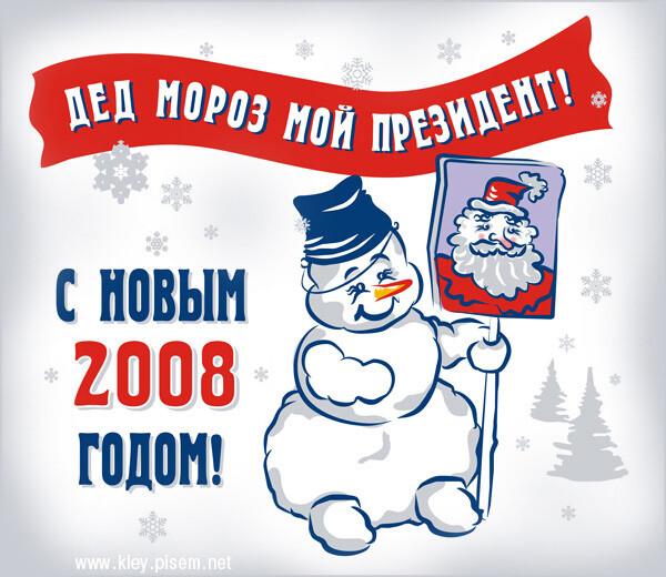 Карикатура: Дед Мороз мой президент!, Евгений