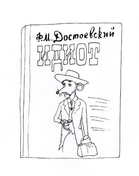 Карикатура, Рябов Евгений