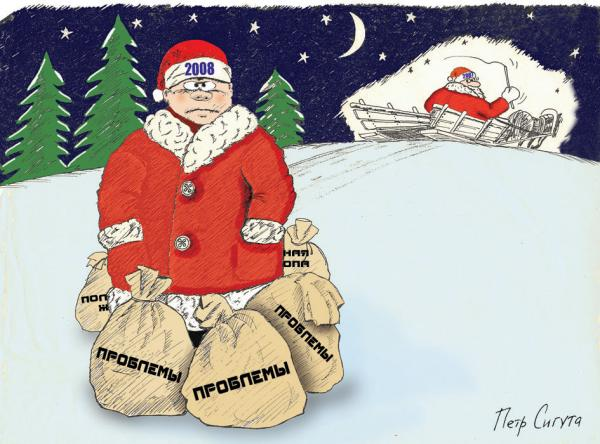 Карикатура: С новым счастьем!, Петр Сигута