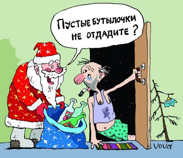 Карикатура: Пустые бутылочки, Владимир Иванов (VOVA)